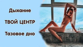 Тренировка для тазового дна, дыхания и плоского живота \ ТВОЙ ЦЕНТР