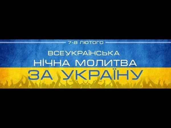 Україна без молитви згине... Не будь байдужим... Допоможи...(перепост)