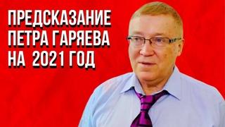 Невероятное Предсказание Петра Гаряева на 2021 год. Что предстоит открыть людям?